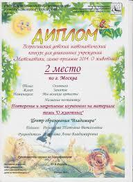 Наши достижения архив дипломов Центр образования Владимира  003 1
