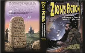 zion s fiction update file  volume of academic essays on i sf a companion volume to both feet on the clouds fantasy in i literature dr elana gomel of tel