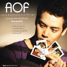 อ๊อฟ ปองศักดิ์ mp3   อ๊อฟ ปองศักดิ์ เพลง เนื้อเพลง เพลงใหม่ล่าสุด และ  วิดีโอฟรีที่ JOOX