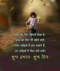 good morning motivational photos in hindi