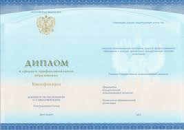 Купить диплом о среднем профессиональном образовании gosvus Диплом о среднем профессиональном образовании 2014