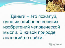 Реферат возникновение и эволюция денег на руси