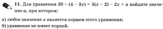 Текст Контрольная работа № Уравнения с одной переменной  6