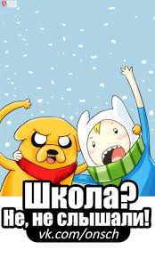<b>Школа</b>? <b>Не</b>, не слышали!   ВКонтакте