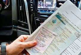 Картинки по запросу документы на машину