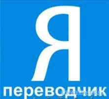 Бюро переводов синхронный перевод Караганда услуги переводчиков  Перевод