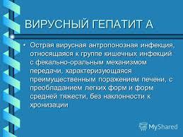 Презентация на тему ВИРУСНЫЕ ГЕПАТИТЫ a e b c d g ttv ВИРУСНЫЙ  2 ВИРУСНЫЙ