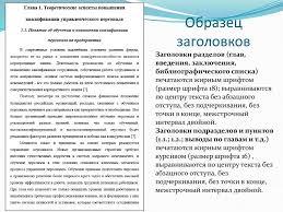 Оформление реферата курсовой работы выпускной квалификационной  Заголовки разделов глав введения заключения библиографического списка печатаются жирным шрифтом размер шрифта 18 выравниваются