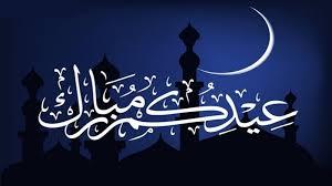 Hasil gambar untuk عيد الفطر