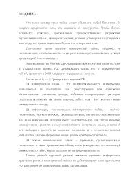 Правовой режим коммерческой тайны по законодательству РФ курсовая  Это только предварительный просмотр