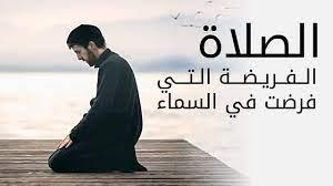 كلمة عن الصلاة وأهميتها - مفهرس