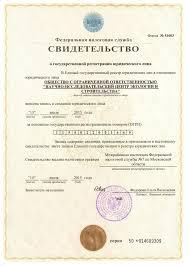 Дипломы свидетельства ООО Научно исследовательский центр  Дипломы свидетельства