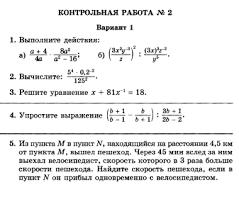 8 класс алгебра мордкович контрольные