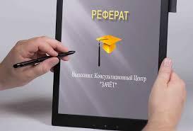 Презентация реферата Создание презентаций в powerpoint ПРЕЗЕНТАЦИЯ РЕФЕРАТА