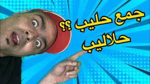 جمع حليب اللي جات في امتحان اللغه العربيه للثانويه - YouTube