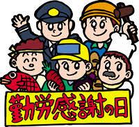 学校行事・教材イラスト素材集」 > 日本の暦から > 勤労感謝の日の画像素材 | YOURSTOCK