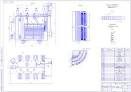 Курсовой проект по дисциплине Электрические машины на тему  чертеж Курсовой проект по дисциплине