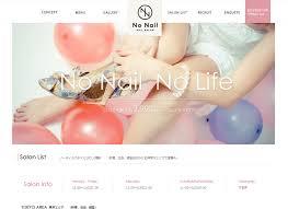 ネイルサロン No Nail 渋谷区恵比寿にあるホームページ制作会社 株式