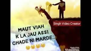 Dcyoutube Maut Download Videos Shayari Punjabi YIqwZp