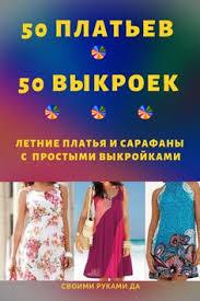 Книги: лучшие изображения (230) в 2019 г. | Техники шитья ...