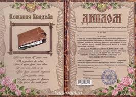 Диплом на годовщину Кожаная свадьба года Диплом Кожаная свадьба 3 года