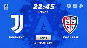 Ювентус - Кальяри. Серия А. 8 тур / Прямая онлайн-трансляция на платформе  Telesport