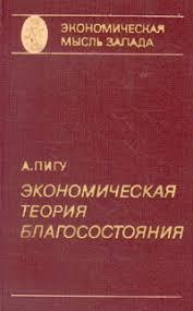 Реферат экономическая теория благосостояния пигу > документы от  Реферат экономическая теория благосостояния пигу