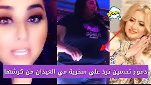 دموع تحسين ترد علي استهزاء مي العيدان من كرشها ووزنها الزائد - YouTube