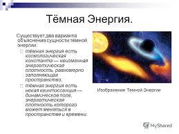 Презентация на тему Современная наука о космосе Выполнили  4 Тёмная Энергия