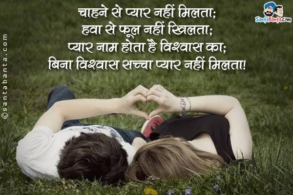 pyar mein vishwas shayari