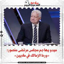 المصري اليوم - ميدو يهاجم مجلس مرتضى منصور: «ورط الزمالك في ملايين»  https://bit.ly/2ZdgrBr