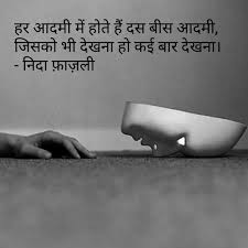 Shayari Nida Fajli Human Nature Mask Hindi Quotes Shayari