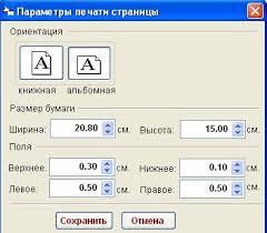 Программное обеспечение pdf Мастер заполнения диплома Появится сообщение Параметры печати страницы