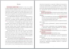 Написание курсовой работы Правила и пример пример введения курсовой