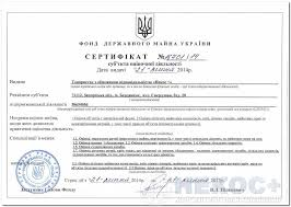 Независимая оценка имущества имущественных прав и бизнеса Сегодня правовой базой нашей оценочной деятельности являются сертификаты субъекта оценочной деятельности Украины