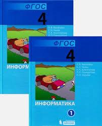 Матвеева Информатика класс Учебник В х частях ФГОС