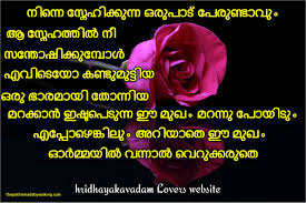 Sad Love Quotes In Malayalam Hd Wedding Anniversary Wishes In