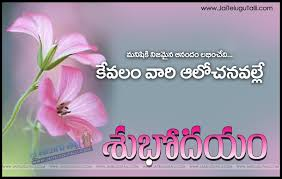 Good Quotes Good Night Quotes With Images In Telugu