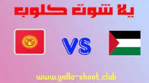 مشاهدة مباراة فلسطين وقيرغيزستان مباشر يلا شوت كلوب اليوم 2-9-2021 الودية