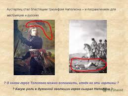 Презентация на тему Курсовая работа Овчинниковой Светланы  4 Аустерлиц