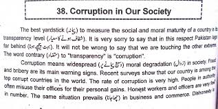 short and easy essay on corruption simple short essay on corruption