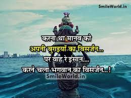 burai bad habits quotes in hindi anmol vachan images burai bad habits quotes in hindi anmol vachan