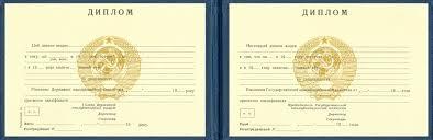 Купить диплом техникума Украины  Диплом младшего специалиста любого техникума СССР 1982 1992 г г