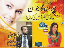 beauty tips for face in urdu i jago stan jago hum tv morning show 14 mar 2016 new makeup ideas new makeup ideas makeup ideas makeup styles