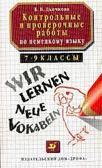 Контрольные задания по немецкому языку как второму иностранному  Купить Дьячкова Е В Контрольные и проверочные работы по немецкому языку для 7