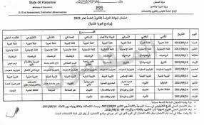"""جدول امتحانات الثانوية العامة """"توجيهي"""" الجديد للدورة الثانية - سعودي 365"""