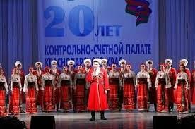 Контрольно счетная палата Краснодарского края отметила летие со  Контрольно счетная палата Краснодарского края отметила 20 летие со дня образования