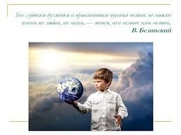 Реферат по педагогике нравственное воспитание > всё для учеников Реферат по педагогике нравственное воспитание