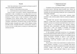 Реферат по этике на тему Профессиональная этика  Реферат по этике на тему Профессиональная этика