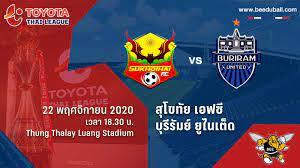 ถ่ายทอดสดฟุตบอล โตโยต้า ไทยลีก 2020 สุโขทัย vs บุรีรัมย์ ยูไนเต็ด HD  พากย์ไทย